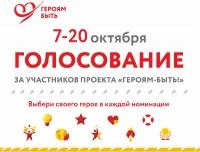 Сотрудник ЧЕТРА выдвинут на соискание Всероссийской премии «Героям – быть!»