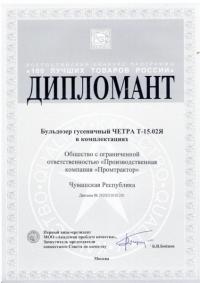 ЧЕТРА Т15 входит в топ-100 лучших товаров России!