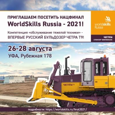 ЧЕТРА участник финала IX Национального чемпионата «Молодые профессионалы» (WorldSkills Russia)
