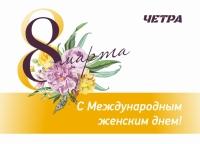Поздравляем вас с Международным женским днем!