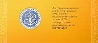 ЧЕТРА вновь подтвердила сертификацию ISO 9001:2015