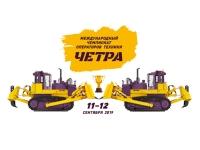 В Чебоксарах состоится Международный чемпионат операторов техники ЧЕТРА