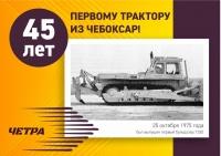 45 лет со дня выпуска первого трактора