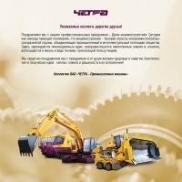 Поздравляем с Днем машиностроителя!
