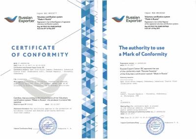 Техника ЧЕТРА сертифицирована знаком «Сделано в России»